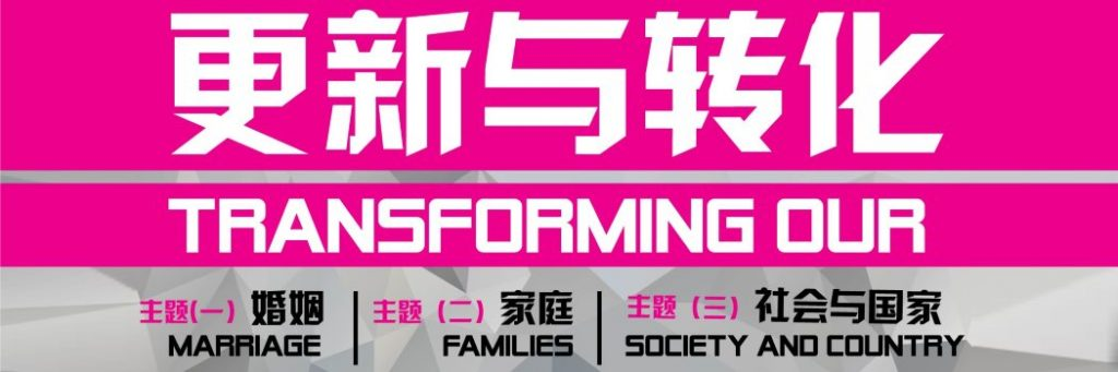 更新与转化:婚姻,家庭,社会和国家 Transform our Marriage, Families, society and Country